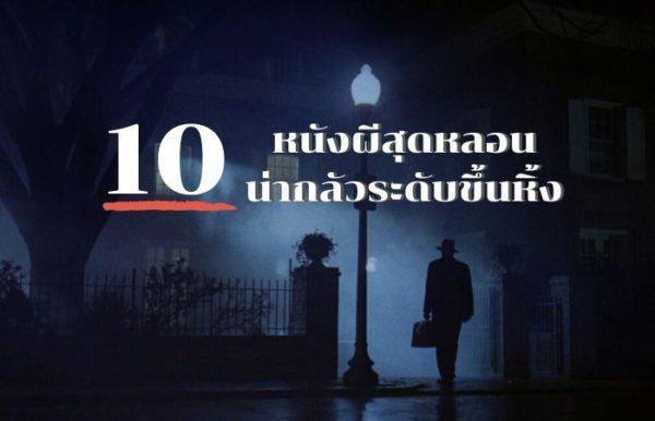 10 หนังผีสุดหลอน น่ากลัวระดับขึ้นหิ้ง