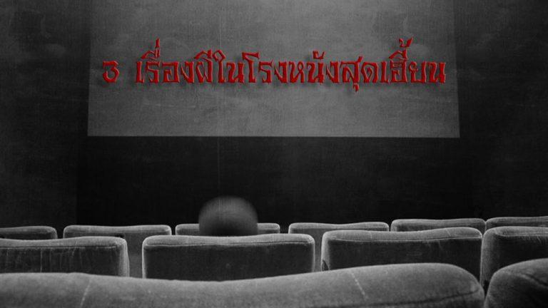 3 เรื่องผีในโรงหนังสุดเฮี้ยน