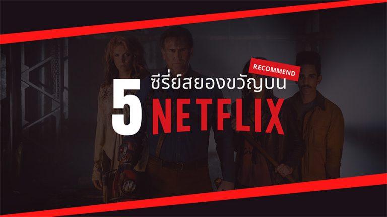 5 ซีรี่ส์สยองขวัญ ใน Netflix