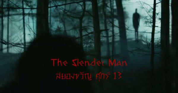 The Slender Man สยองขวัญ ศุกร์ 13