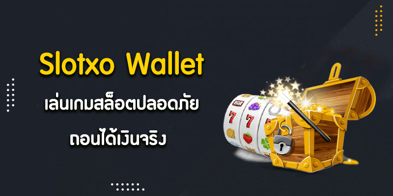 Slotxo Wallet เล่นเกมสล็อต