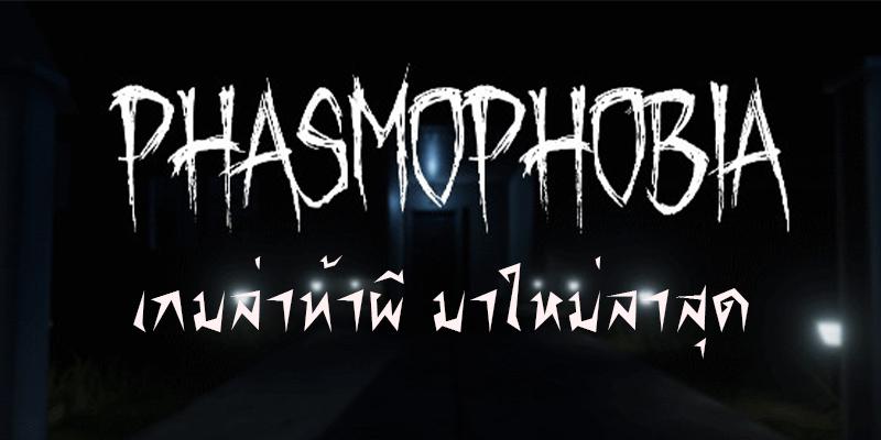 Phasmophobia เกมล่าท้าผี มาใหม่ลาสุด