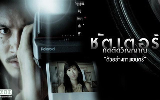 7 หนังผีไทยน่ากลัว ชัตเตอร์ กดติดวิญญาณ