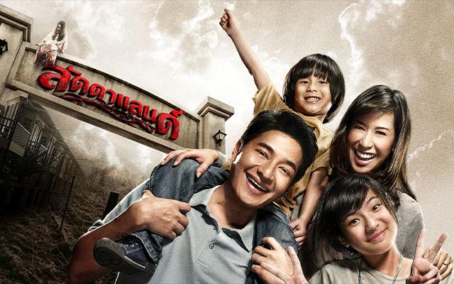 7 หนังผีไทยน่ากลัว ลัดดาแลนด์
