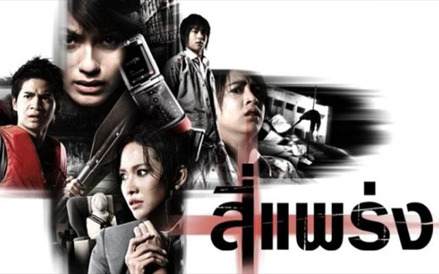 7 หนังผีไทยน่ากลัว สี่แพร่ง