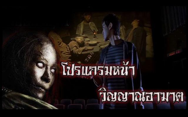 7 หนังผีไทยน่ากลัว โปรแกรมหน้า วิญญาณอาฆาต